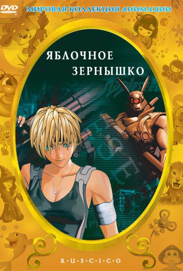 Яблочное зернышко аниме (2004)