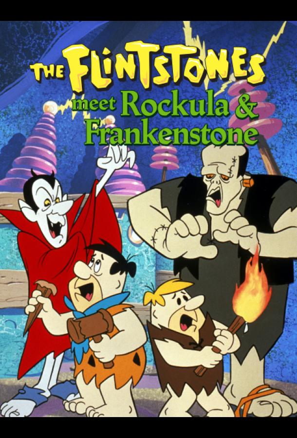 Флинтстоуны встречают Рокулу и Франкенстоуна мультфильм (1979)
