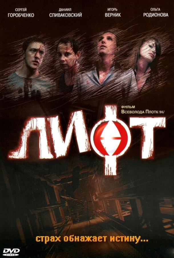 Лифт фильм (2006)