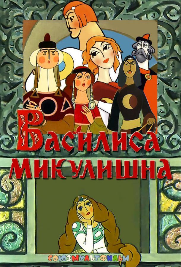 Василиса Микулишна мультфильм (1975)
