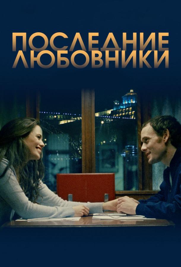 Порту/Последние любовники (2016)