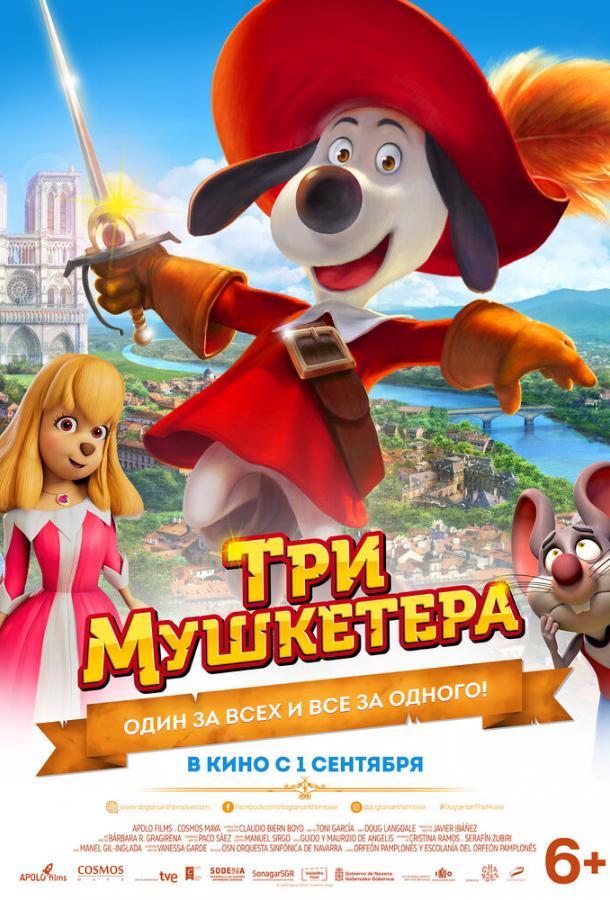 Три мушкетера мультфильм (2021)