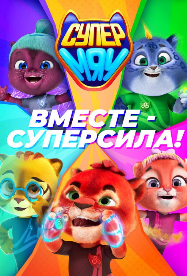 Супер МЯУ мультсериал (2021)