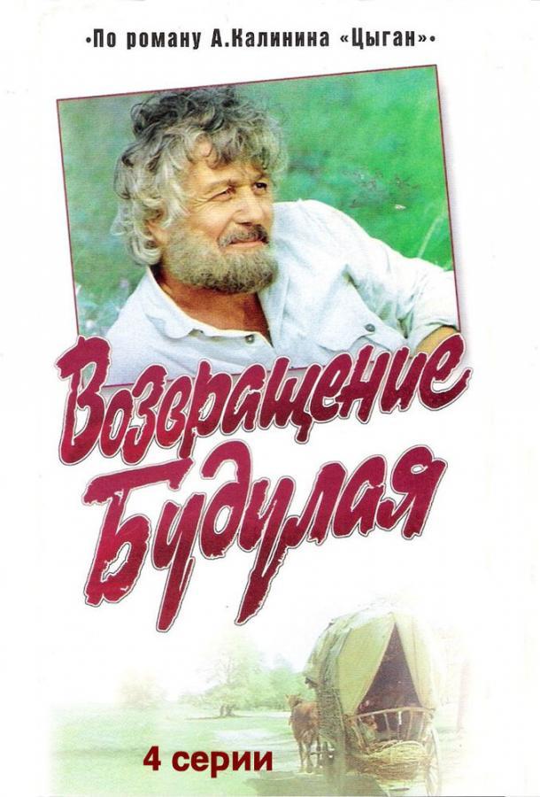 Сериал Возвращение Будулая (1986) смотреть онлайн 1 сезон