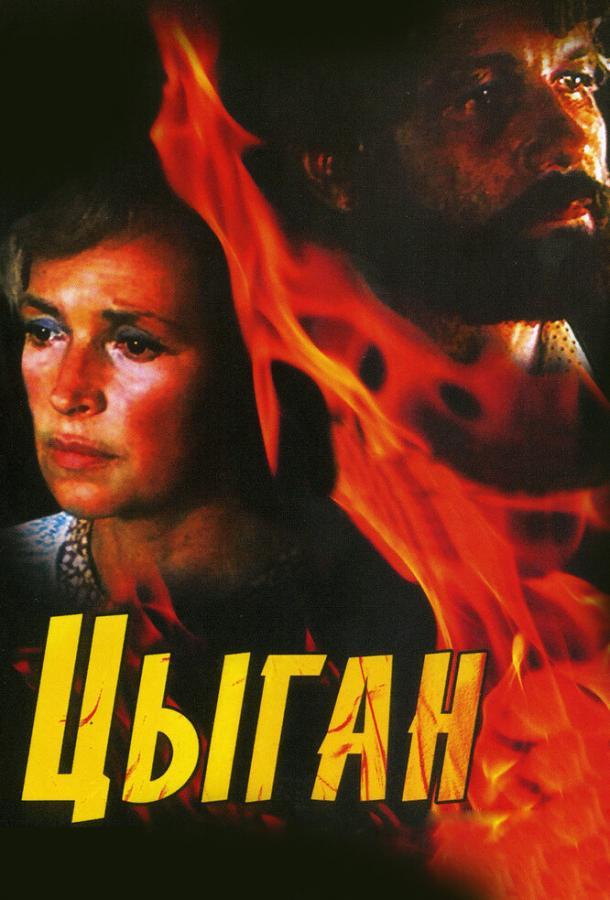 Цыган (1980) смотреть онлайн 1 сезон все серии подряд в хорошем качестве