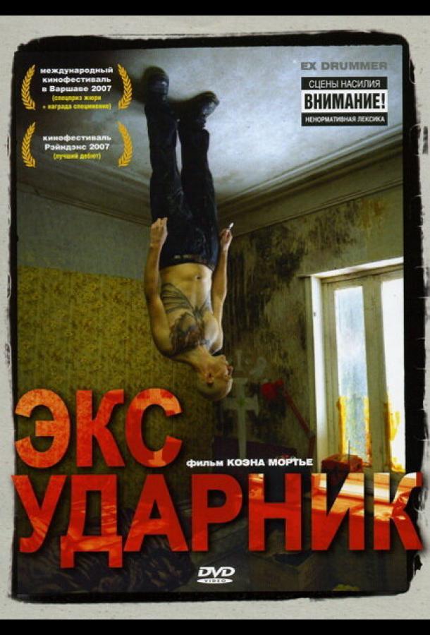 Экс-ударник фильм (2007)