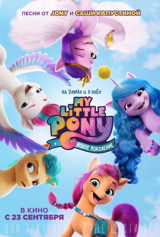 My Little Pony: Новое поколение мультфильм (2021)