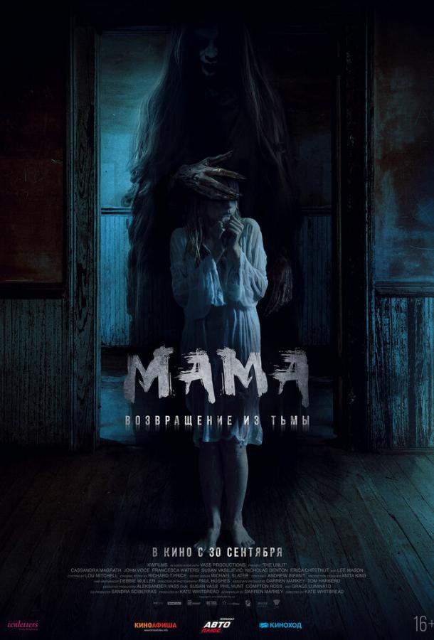 Мама: Возвращение из тьмы (2020) смотреть онлайн в хорошем качестве