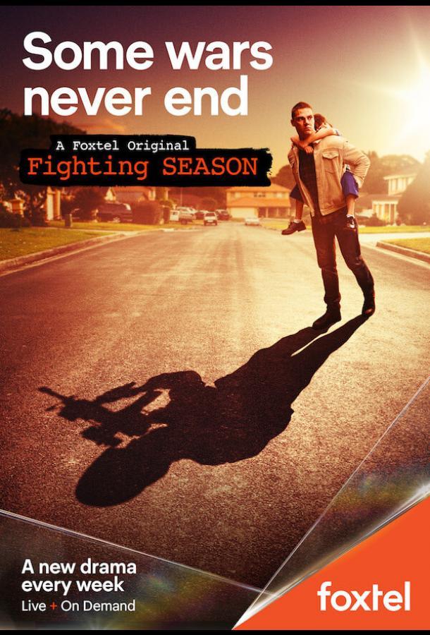 Сезон боёв (2018) смотреть онлайн 1 сезон все серии подряд в хорошем качестве
