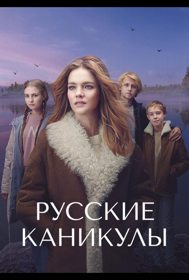 Сериал Русские каникулы (2021) смотреть онлайн 1 сезон