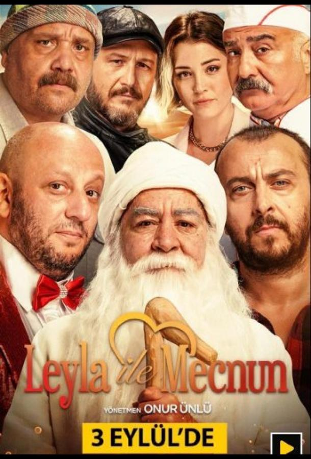 Сериал Лейла и Меджнун (2021) смотреть онлайн 1 сезон