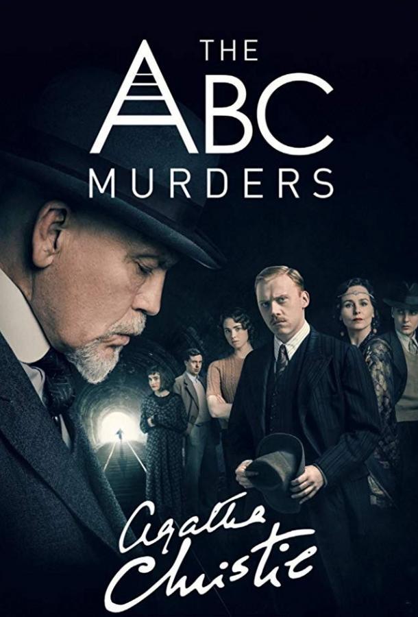 Убийства по алфавиту / The ABC Murders (2018) смотреть онлайн 1 сезон