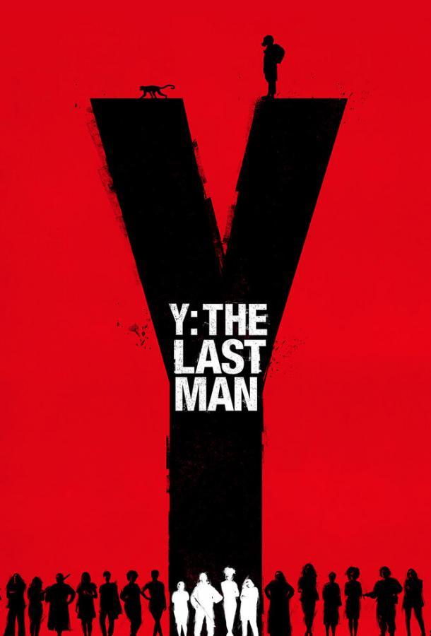 Y. Последний мужчина сериал (2021)