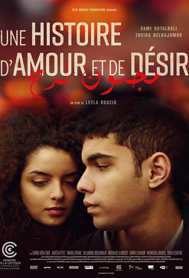 История любви и желания (2021) смотреть бесплатно онлайн