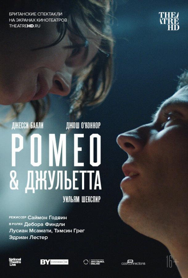 NT: Ромео Джульетта (2021) смотреть онлайн в хорошем качестве