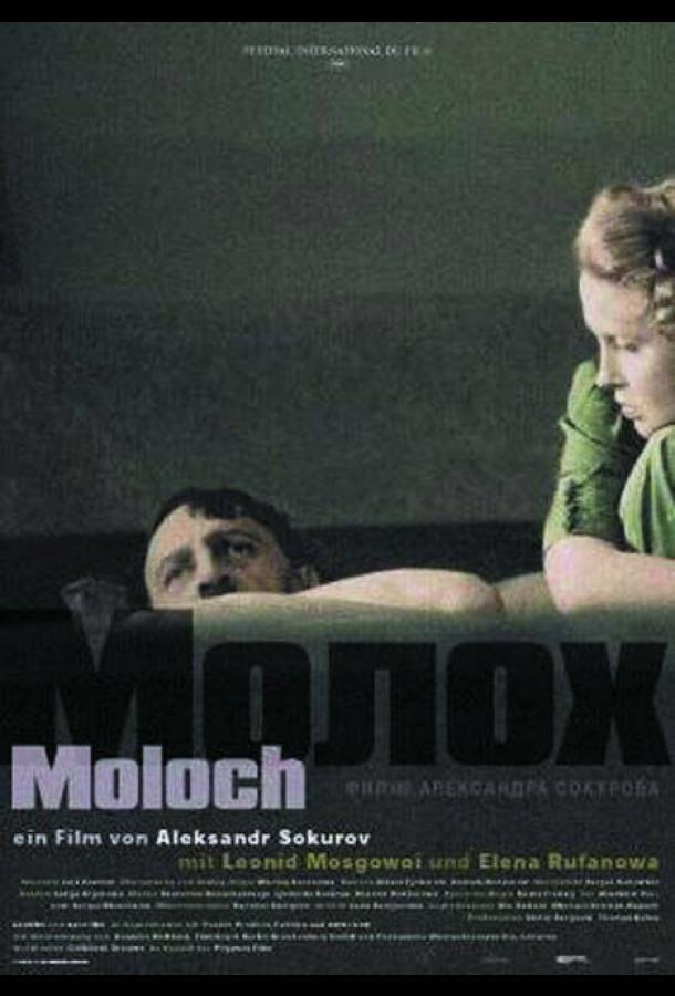 Молох (1999) смотреть бесплатно онлайн