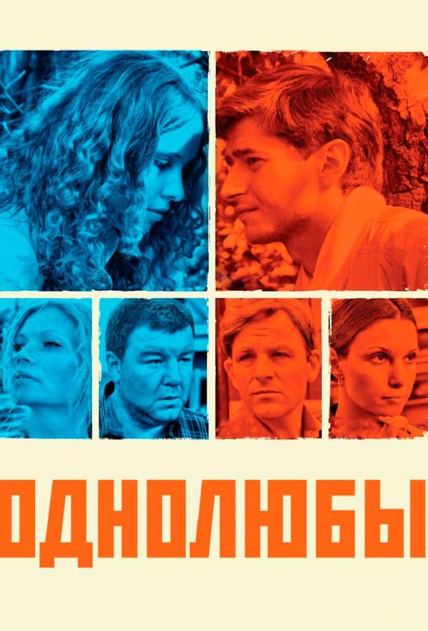 Однолюбы сериал (2012)