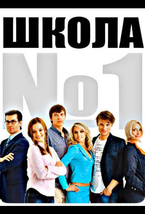 Сериал Школа №1 (2007) смотреть онлайн 1 сезон