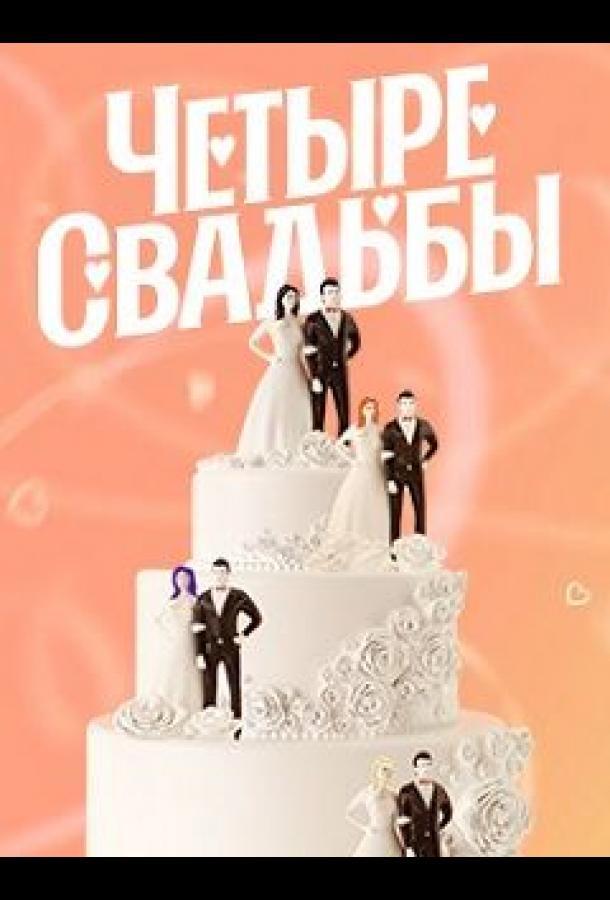 Сериал Четыре свадьбы (2011) смотреть онлайн 1-3 сезон