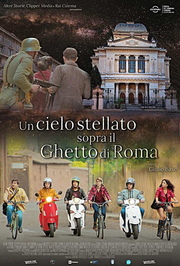 Звездное небо над римским гетто (2020) смотреть онлайн в хорошем качестве