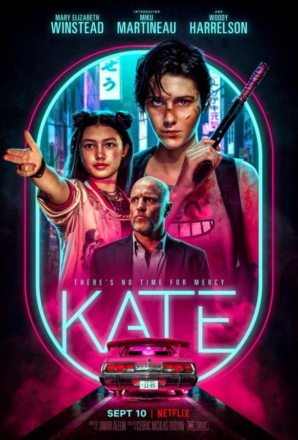 Кейт (2021) смотреть онлайн в хорошем качестве