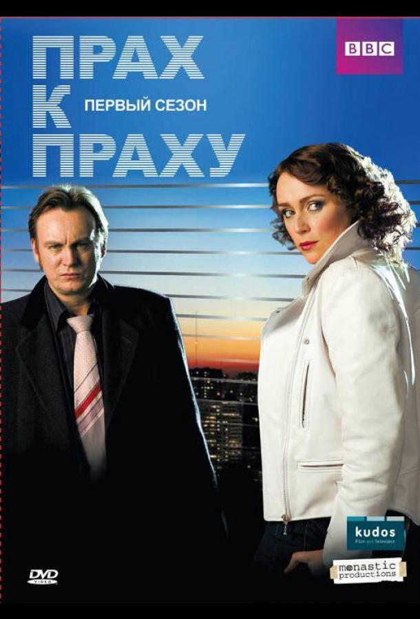 Сериал Прах к праху (2008) смотреть онлайн 1-3 сезон