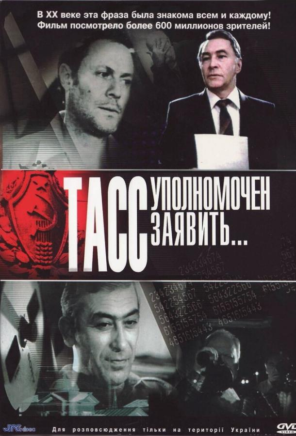 Сериал ТАСС уполномочен заявить… (1984) смотреть онлайн 1 сезон