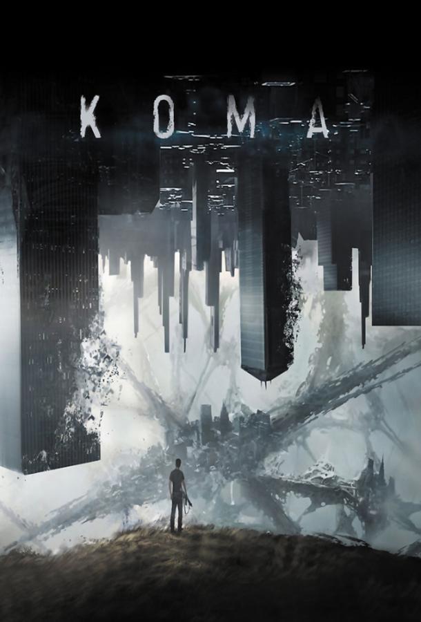 Кома (2020)