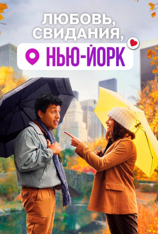 Любовь, свидания, Нью-Йорк (2021) смотреть онлайн