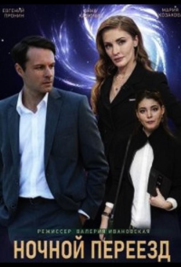 Ночной переезд (2021) смотреть онлайн 1 сезон все серии подряд в хорошем качестве