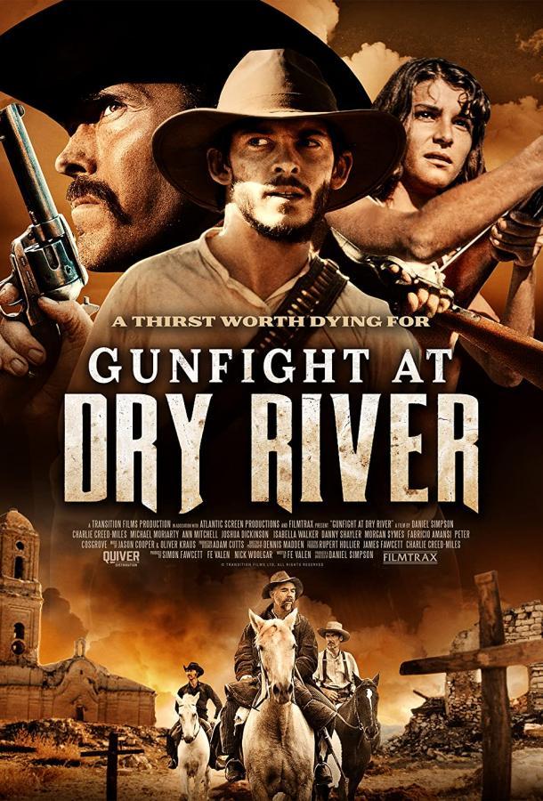 Пересохшая река фильм (2021)