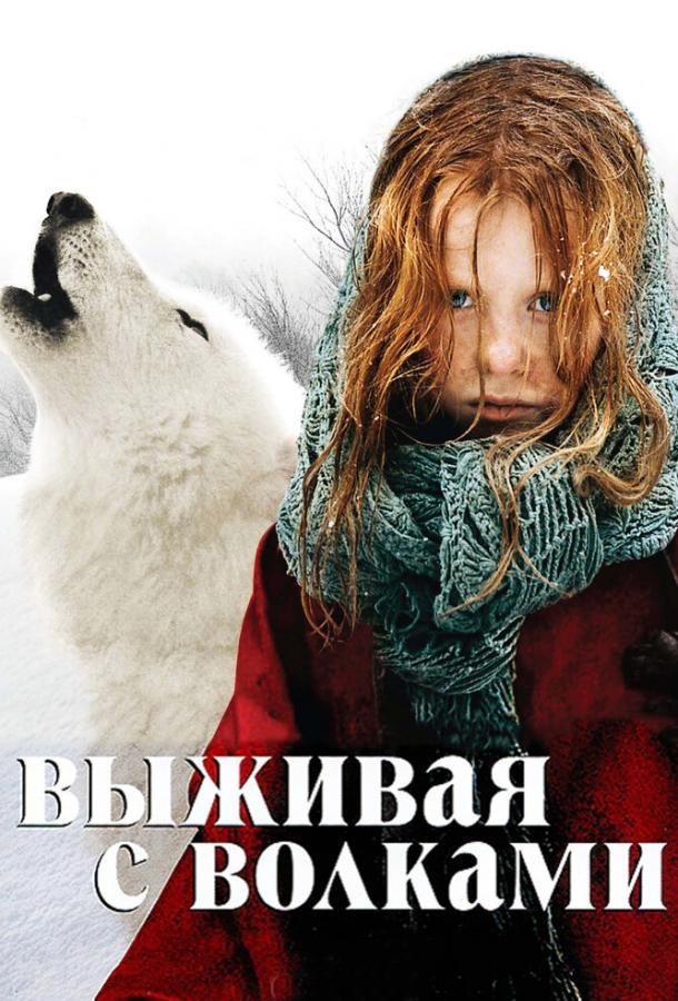 Выживая с волками фильм (2007)