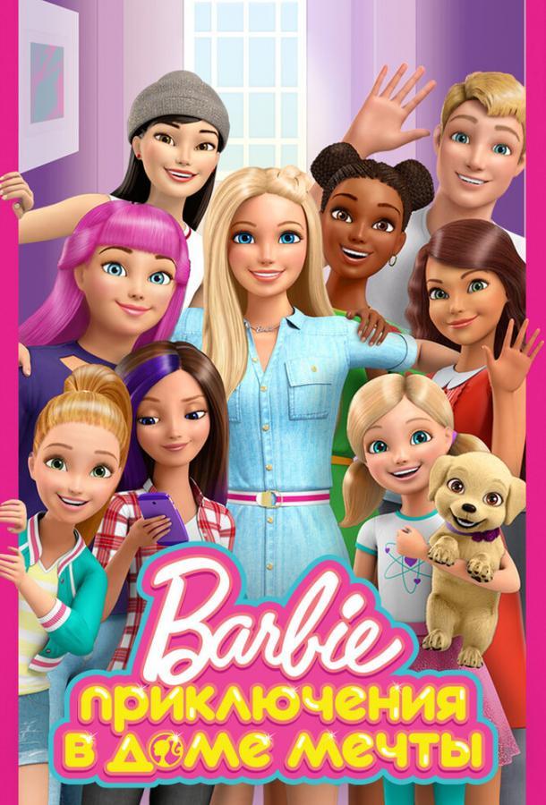 Приключения Барби в доме мечты мультсериал (2012)