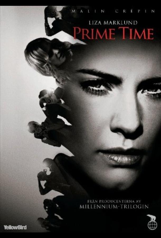Прайм-тайм фильм (2012)