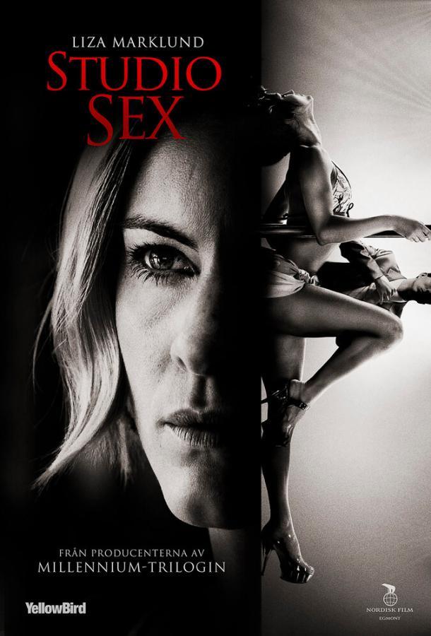 Студия секса фильм (2012)