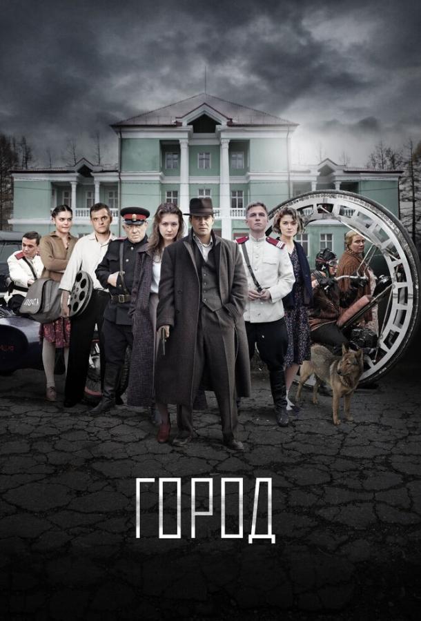 Город сериал (2015)