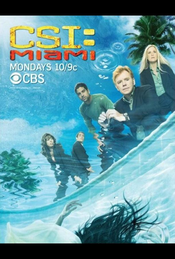 C.S.I.: Майами сериал (2002)