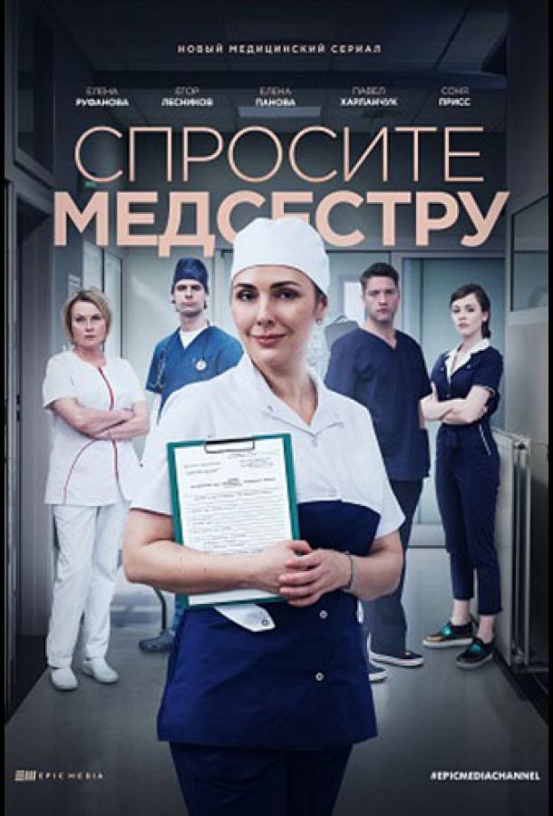 Спросите медсестру сериал (2020)