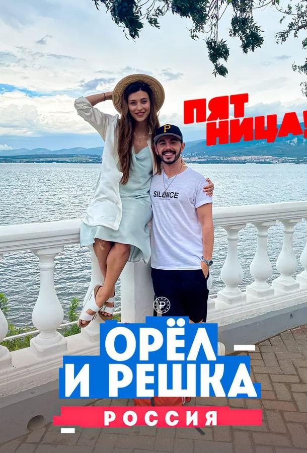 Сериал Орёл и решка. Россия (2018) смотреть онлайн 1-3 сезон