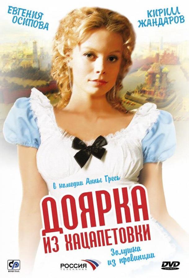 Доярка из Хацапетовки сериал (2006)