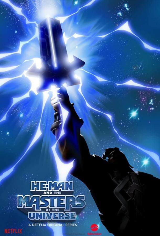 Хи-Мэн и Властелины Вселенной