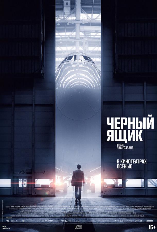 Черный ящик фильм (2021)