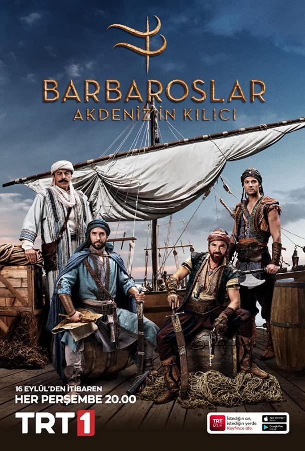 Сериал Барбароссы. Меч Средиземноморья (2021) смотреть онлайн 1 сезон