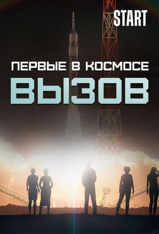 Вызов. Первые в космосе тв шоу (2021)