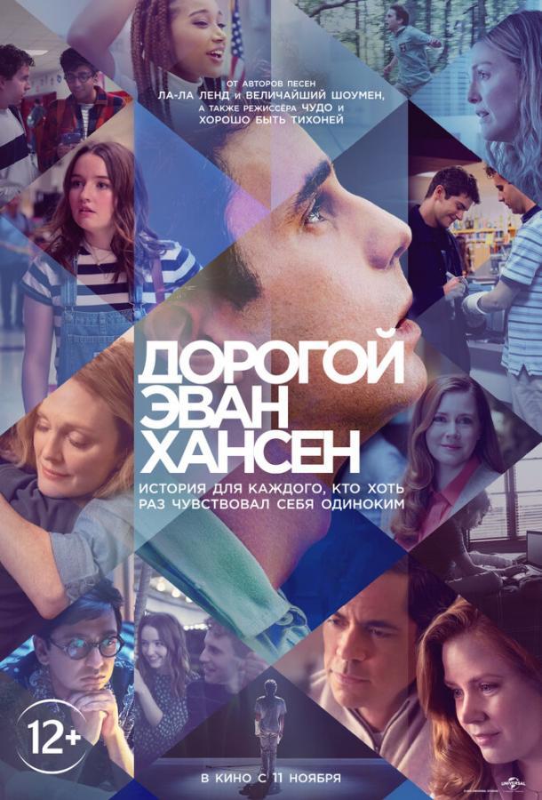 Дорогой Эван Хансен фильм (2021)