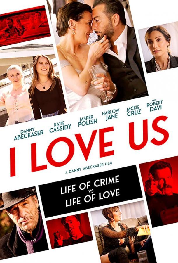 Я люблю нас фильм (2017)