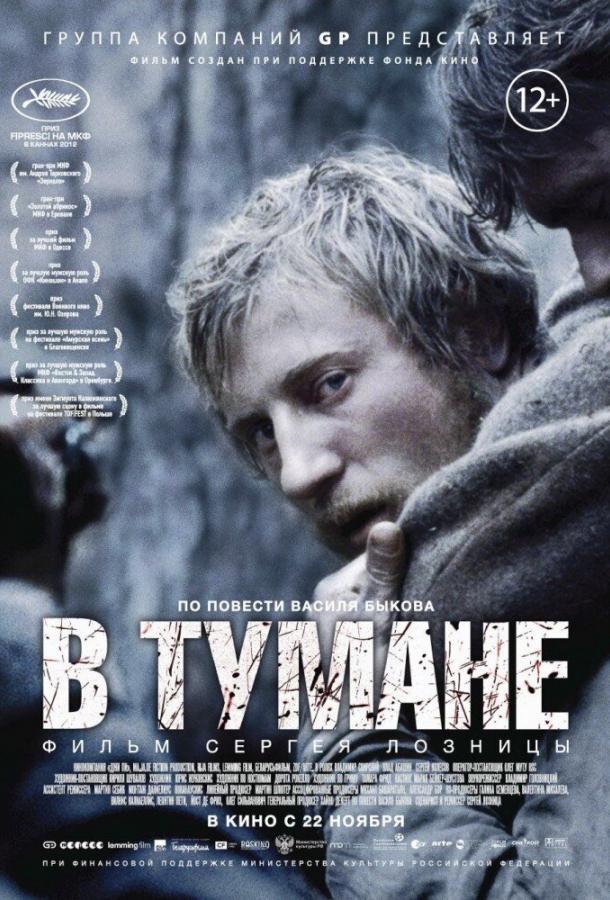 В тумане фильм (2012)