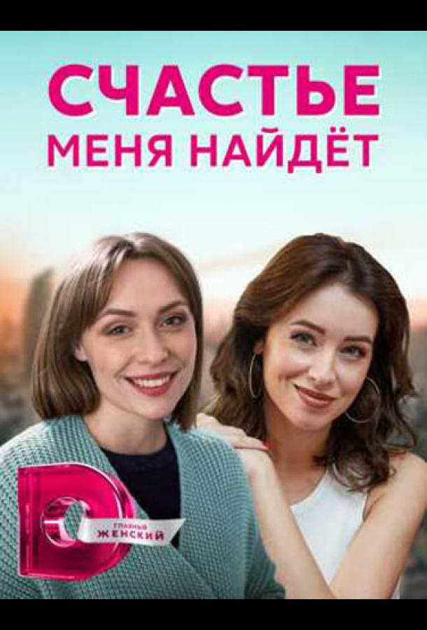 Счастье меня найдет сериал (2021)