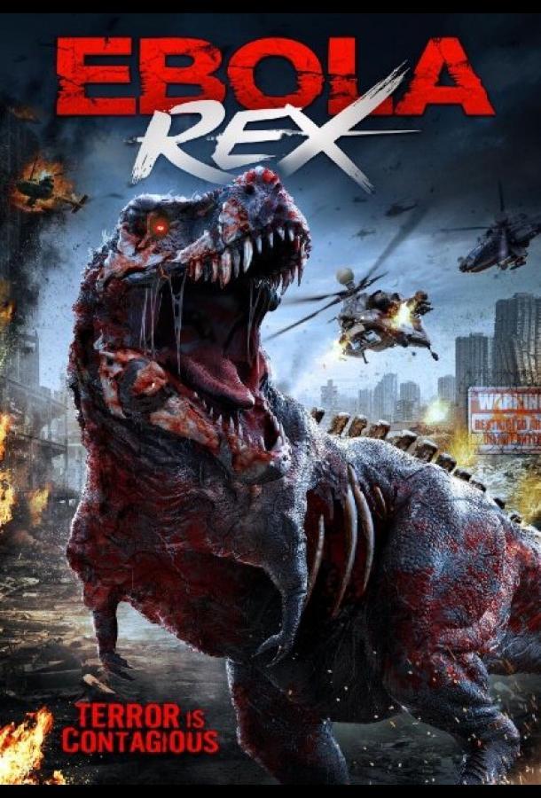 Заражённый тираннозавр (2021)