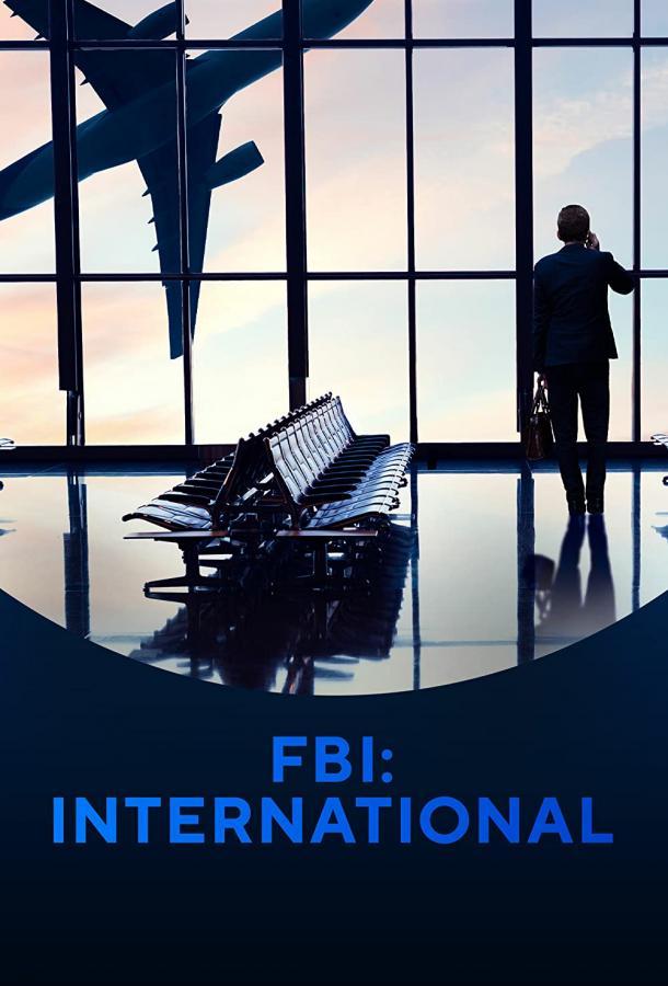 ФБР: Международный отдел (2021) смотреть онлайн 1 сезон все серии подряд в хорошем качестве